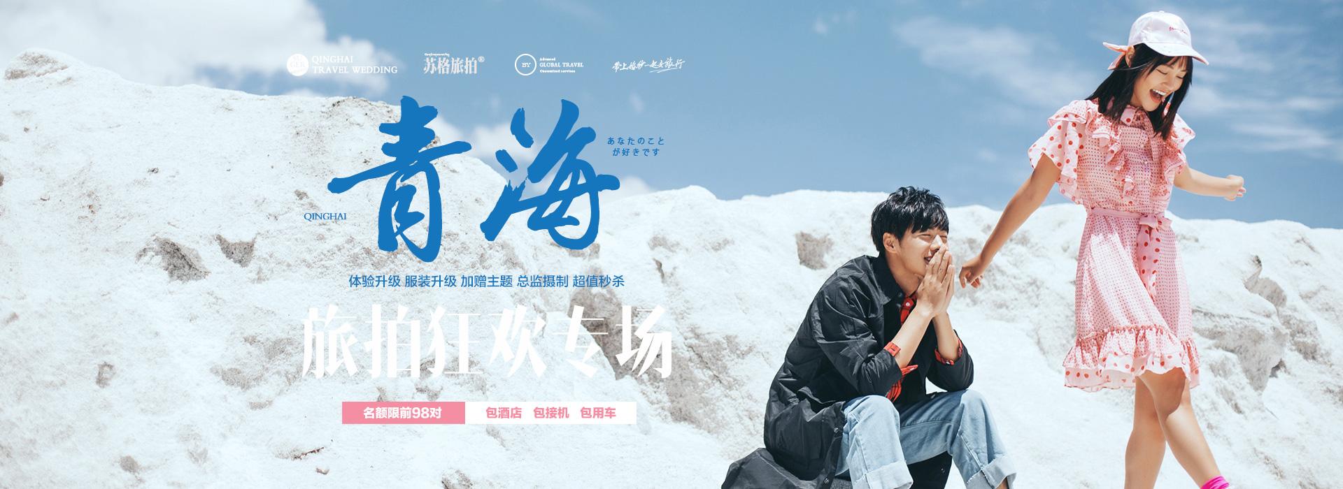 页头广告-全球旅拍-韩式新娘